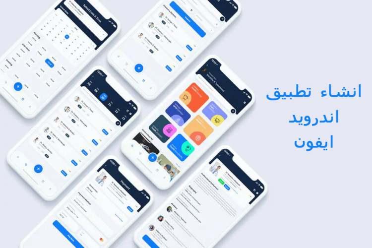 تصميم تطبيق للايفون تصميم